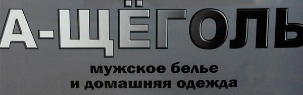 А-ЩЕГОЛЬ