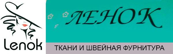 ЛЕНОК